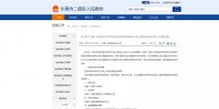 长春市二道区人民政府关于滨河东